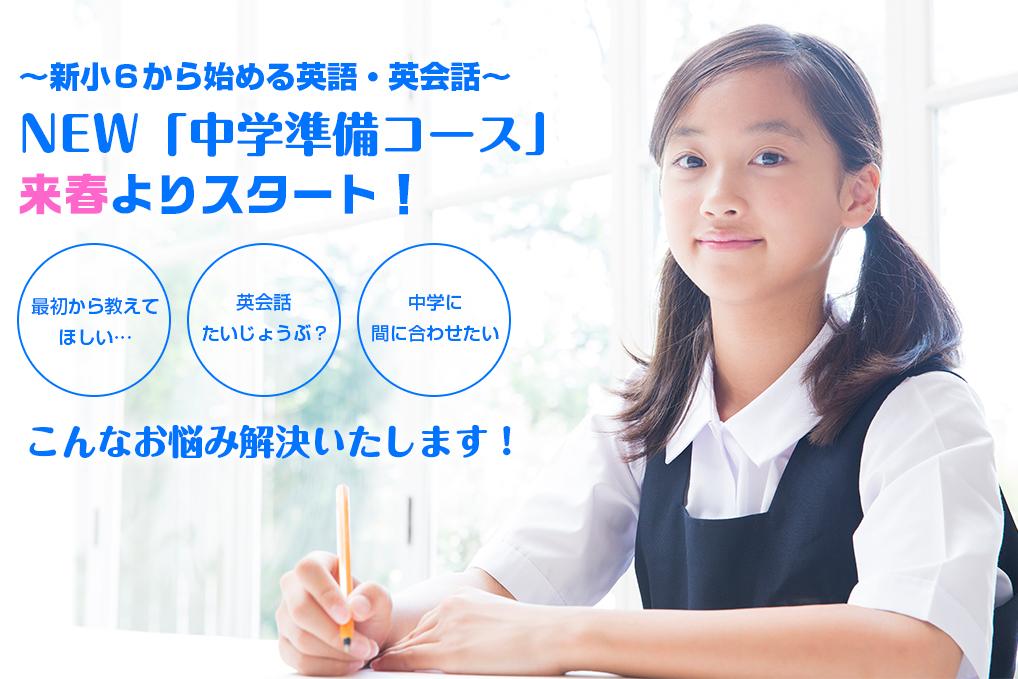 新小6から始める英語・英会話 NEW「中学準備コース」今春よりスタート!