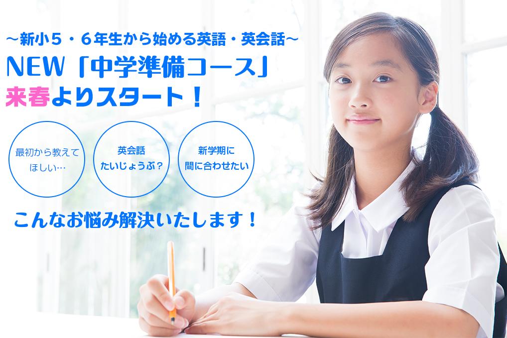 新小5、6年生から始める英語・英会話 NEW「中学準備コース」今春よりスタート!